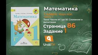 Страница 86 Задание 1 – Математика 1 класс (Моро) Часть 1