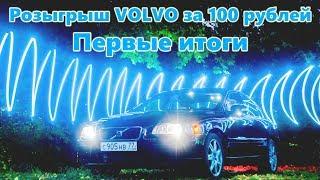 Розыгрыш VOLVO за 100 рублей. Первые итоги.