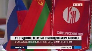 11 студентов получат стипендию мэра Москвы