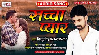 Sachha Pyar   Bittu Singh New bhojpuri Sad Song   Jinagi Me Pyar Sacha Tore Se Kaini