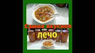 ✅Самое вкусное лечо на зиму.С морковью и луком. Просто вкусно без стерилизации✅