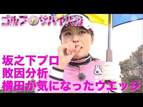 動画 ゴルフ サバイバル
