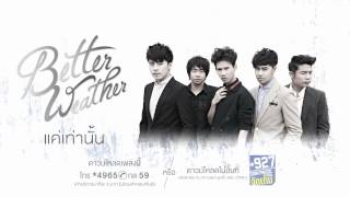 official-audio-better-weather-แค่เท่านั้น