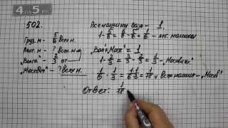 Упражнение 502. Математика 6 класс Виленкин Н.Я.