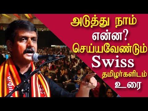 thirumurugan gandhi speech @ switzerland   thirumurugan gandhi   latest tamil news today   redpix