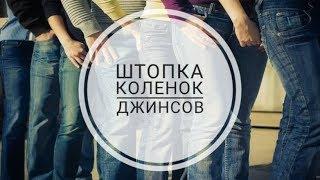Спасаем порванные  джинсы на коленке (штопка)
