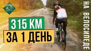 315 километров на велосипеде за 1 день
