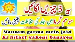 Beauty Tips For Girls || Skin Care || Beauti Tips || Face Beauty Tips In Urdu \ Hindi