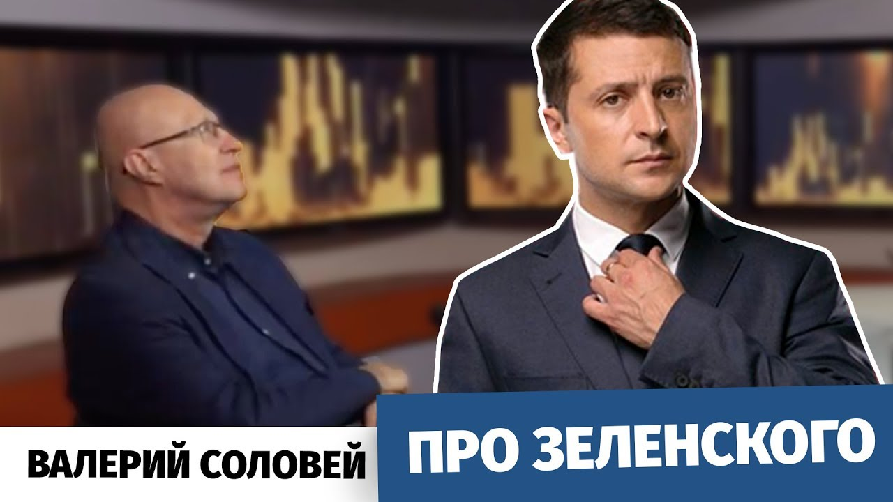 Валерий Соловей про Зеленского