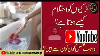 Download Aurton Ko Ehtilam Videos - Dcyoutube