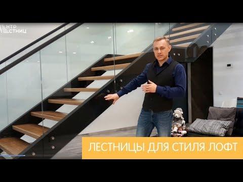 Лестница для стиля лофт
