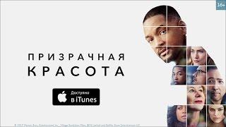 Призрачная красота - уже в iTunes