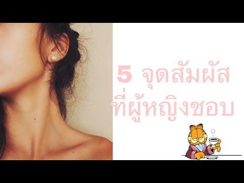 5 จุดสัมผัสที่ผู้หญิงชอบ สัมผัส  ชีวิตคู่ รักยืนยาว ผู้หญิงชอบ