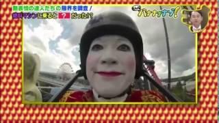 やってみなけりゃ分らない、そんなバナナナナゾ(フジテレビ)で日本エ...