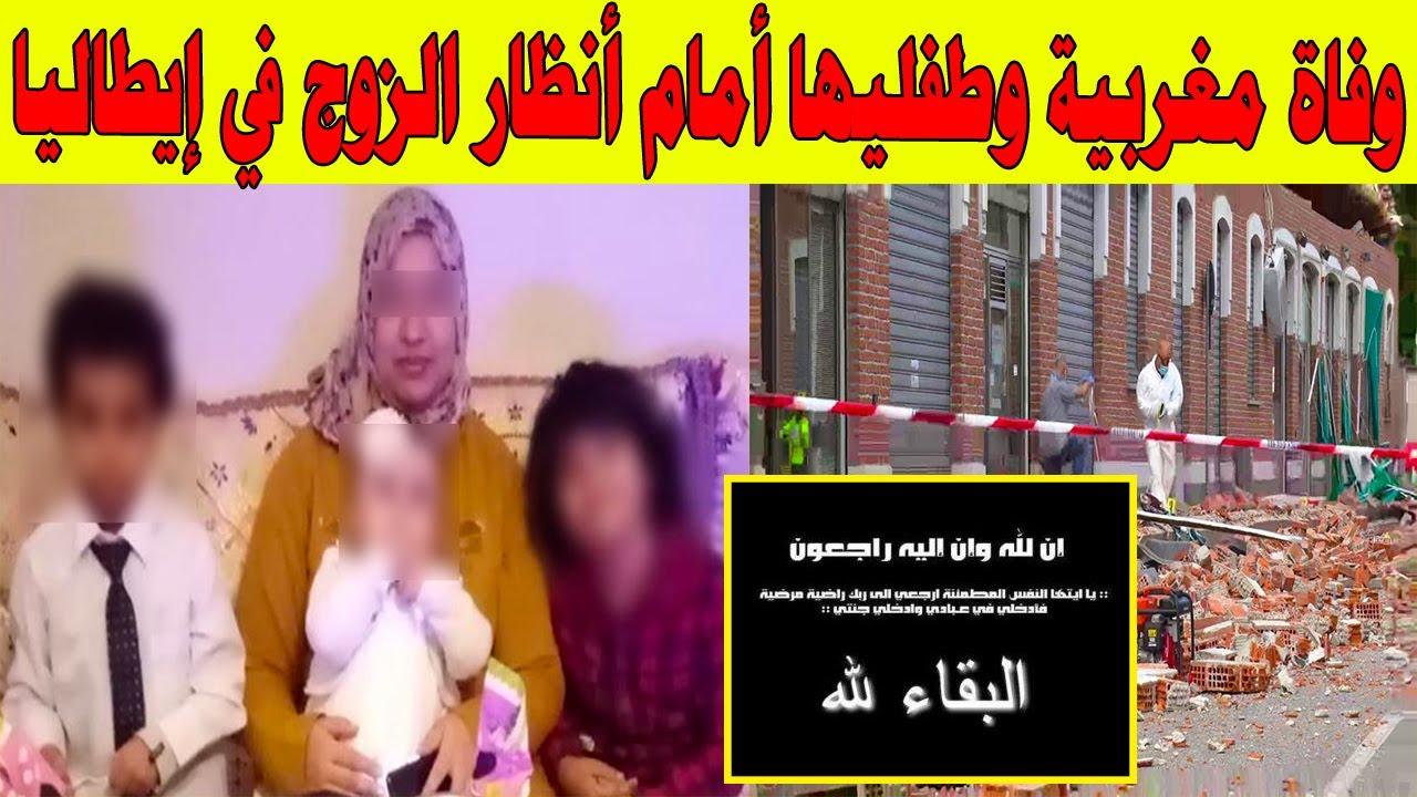رحيل مغربية ووليداتها أمام أنظار الزوج في إيطاليا