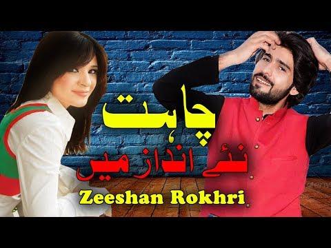 CHAHAT BY ZEESHAN KHAN ROKHRI NEW SARAIKI SONGS 2017 FULL HD