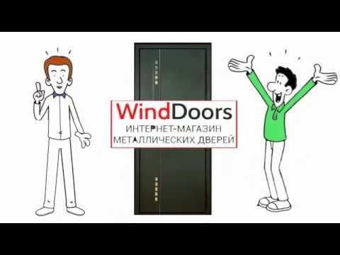 ДВЕРИ | ВХОДНЫЕ ДВЕРИ | Купить входные, металлические двери  в Москве не дорого.