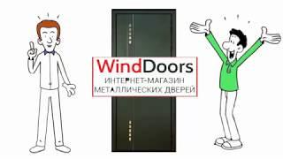 видео Продажа и установка входных металлических дверей