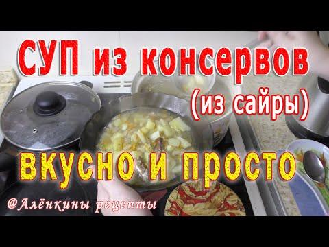 📌  Суп из консервов | как приготовить вкусный рыбный суп из сайры