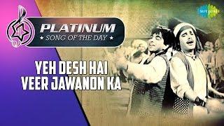 Platinum song of the day   Yeh Desh Hai Veer Jawanon Ka   15th January   R J Ruchi