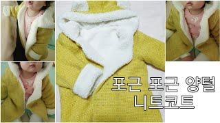 아기옷만들기 ㅡ 양털니트코트