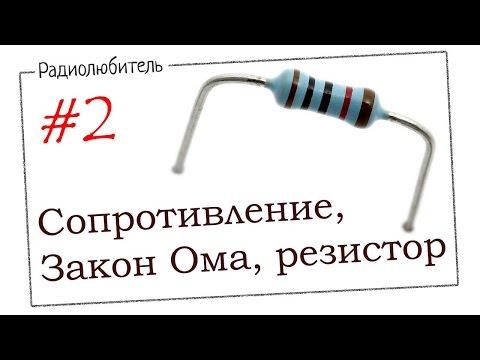 Урок №2. Сопротивление.