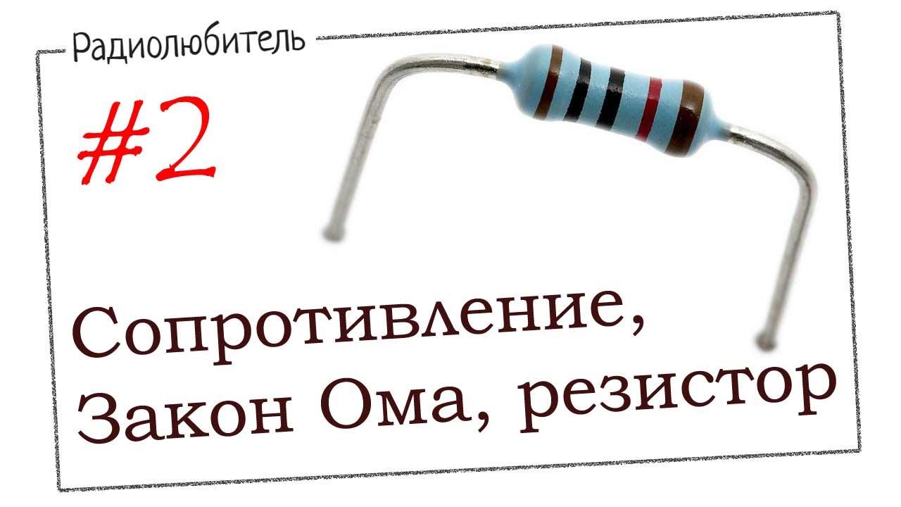 Урок №2. Сопротивление. Закон Ома. Резистор.