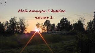 VLOG:мой отдых в деревне (часть 1)(instagram - katrinaberry05 Instagram - http://instagram.com/katrinaberry05 Ставим пальчики вверх)) Оставляйте комментарии, подписывайтесь,..., 2013-07-18T19:27:46.000Z)
