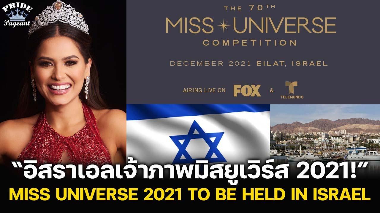 เปลี่ยนเจ้าภาพ! อิสราเอลเจ้าภาพจัด Miss Universe 2021 | PridePageant