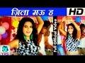 u095bu093fu0932u093e u092eu090a u0939 u0964 Zila Nau Ha | Raju Rasila | Silawa Dela Tur  | New Bhojpuri Hot Song Mp3