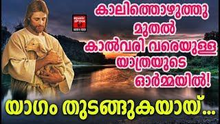 Yagam Thudangukayay # Christian Devotional Songs Malayalam 2018 # Superhit Christian Songs
