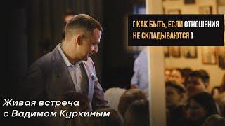 Петербургская встреча Прямая трансляция Если отношения не складываются