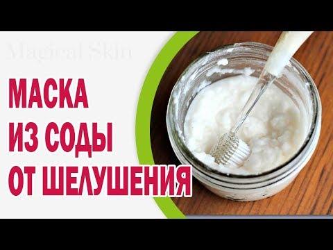 Маска для лица из соды от потемнения и шелушения кожи