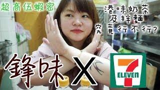 YENYEN【超商伍蝦密】大明星聯名款!鋒味出了拌麵及奶茶,把港味帶來台灣了!