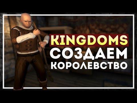 Kingdoms. Средневековая песочница. Создаем свое королевство с нуля
