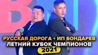 КВН Русская дорога ИП Бондарев Музыкалка Летний кубок чемпионов 2021