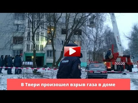 В жилом доме в Твери произошел взрыв газа