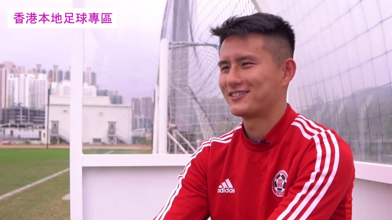 香港本地足球專區 黃威訪問 - 我們的足球員第四十集 - YouTube