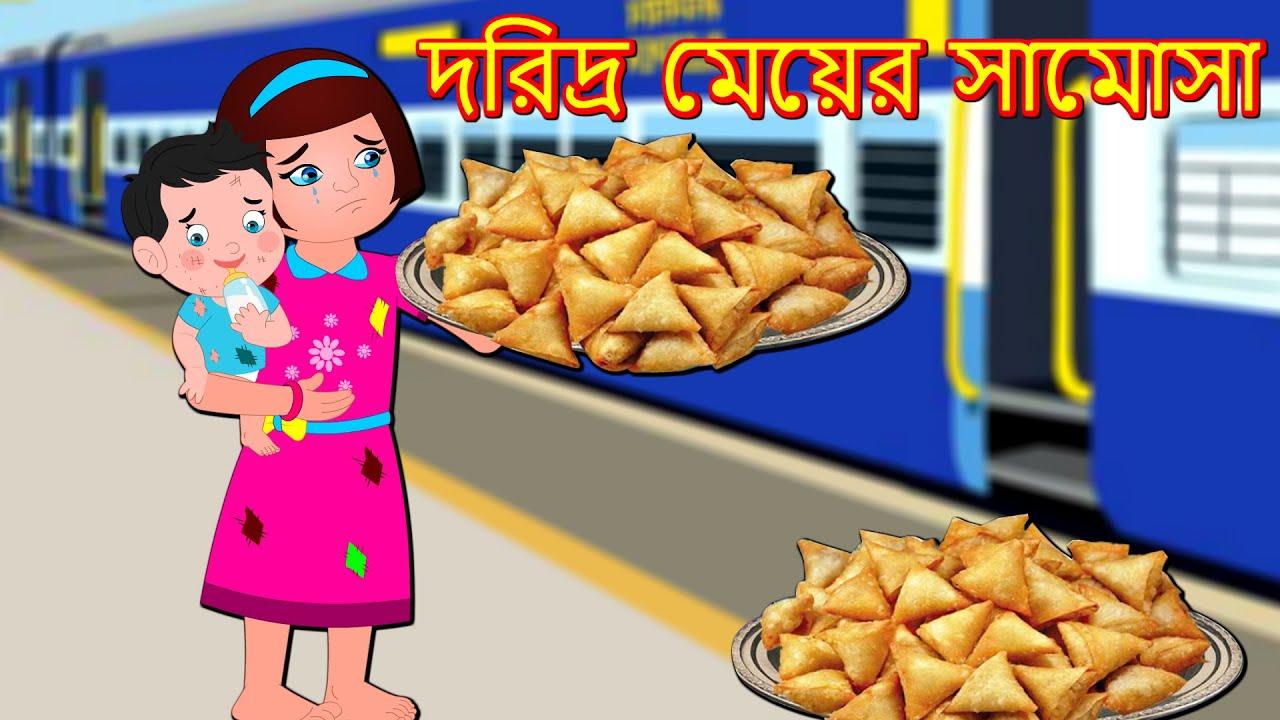 Download দরিদ্র মেয়ের সামোসা Daridra Meyera Samosa   Bangla Golpo   Bangla Cartoon   Thakurmar Jhuli