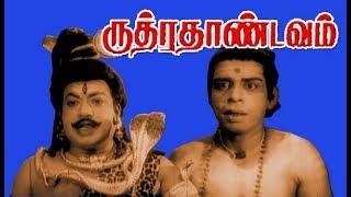 Ruthra Thandavam   V.K.Ramasamy,Nagesh,Surulirajan,Thengai Srinivasan   Superhit Movie HD