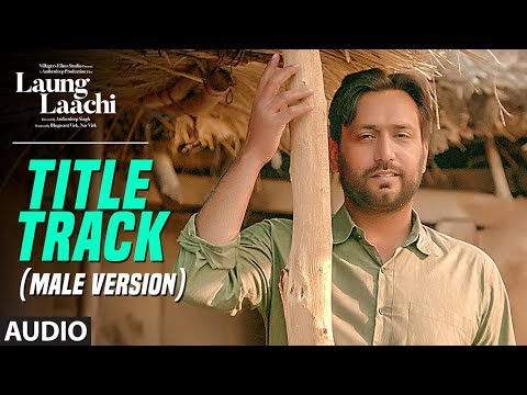 Laung Laachi - Male Version (Audio) | Gurshabad | Ammy Virk,Neeru Bajwa | Latest Punjabi Movie 2018