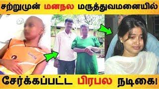 சற்றுமுன் மனநல மருத்துவமனையில் சேர்க்கப்பட்ட பிரபல நடிகை! | Tamil Cinema News