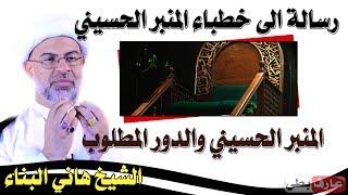 الشيخ هاني البناء يوجّه رسالة مهمه إلى خطباء المنبر الحسيني