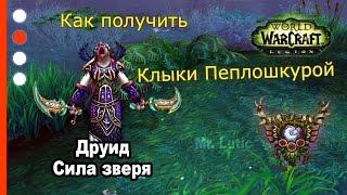 Как получить артефакт - Друид - Сила зверя - WoW: Legion