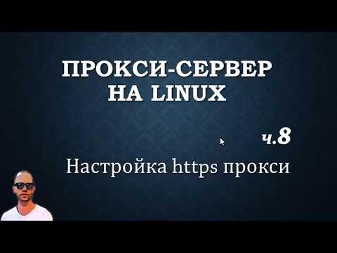 Прокси+firewall. Часть восьмая, прокси Https на Squid.