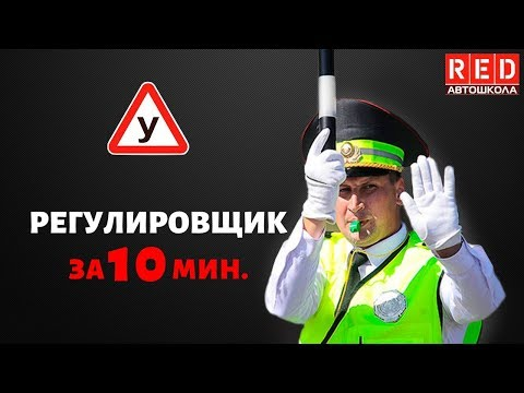 РЕГУЛИРОВЩИК - Легкая Теория ПДД с Автошколой RED