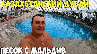 Астана перелет аквапарк Sky Beach 2020 живу в хостеле The Place Astana в шоке Казахстанский Дубай