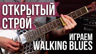 """Слайд гитара - Дельта блюз - Акустический Блюз - Играем """"Walking Blues"""" Son House - Первый Лад"""