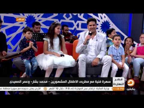 """عمر الصعيدي وابنته لين يبدعون في أغنية """"بحب الناس"""" مع """"محمد ناصر"""" thumbnail"""