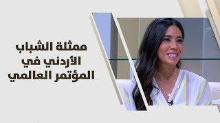 أميرة أبو التين - ممثلة الشباب الأردني في المؤتمر العالمي